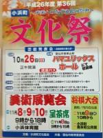 文化祭ポスター